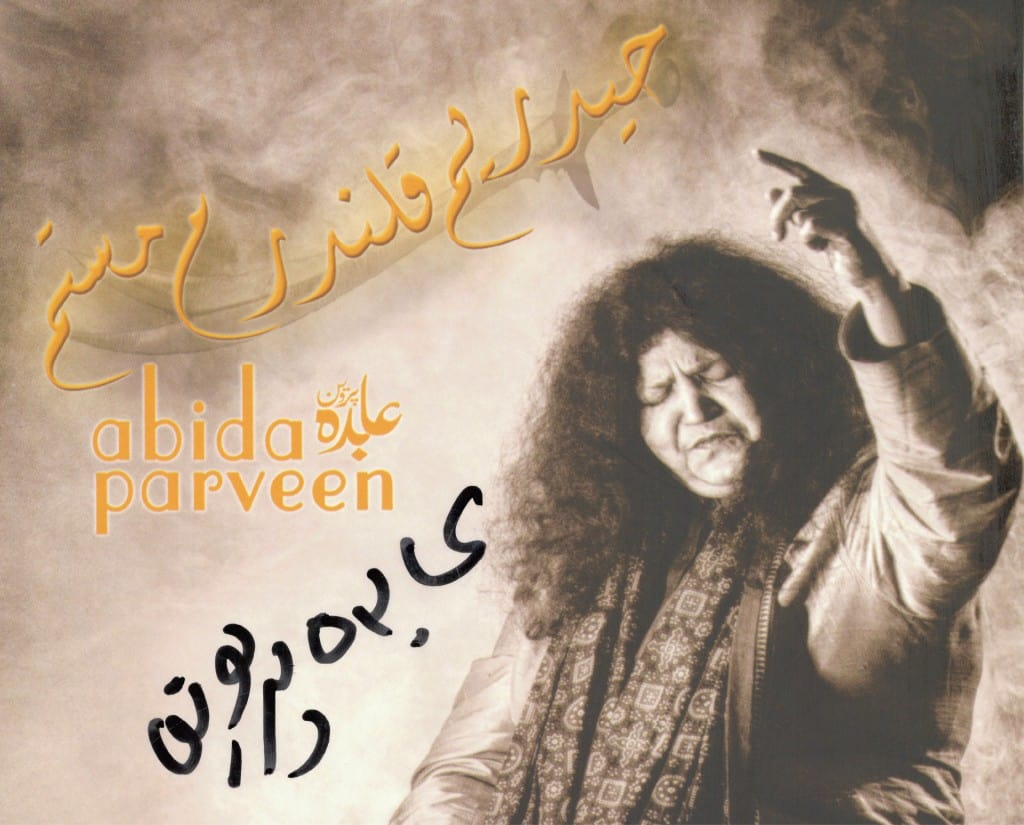 lahore_Abida-Parveen-Poster